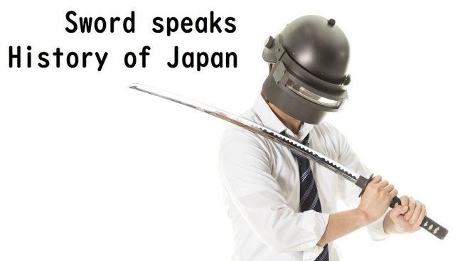刀剣ファンなら知っておきたい少しマニアックな日本刀10選