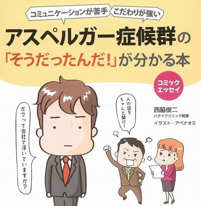 石田三成の愚直な性格は「精神疾患」が原因だった?